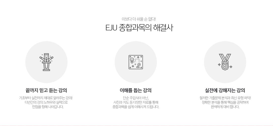 EJU 종합과목 해결사