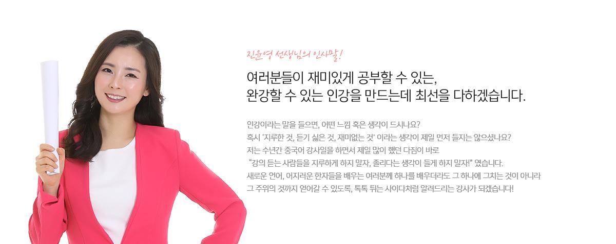 진윤영 선생님의 인사말!