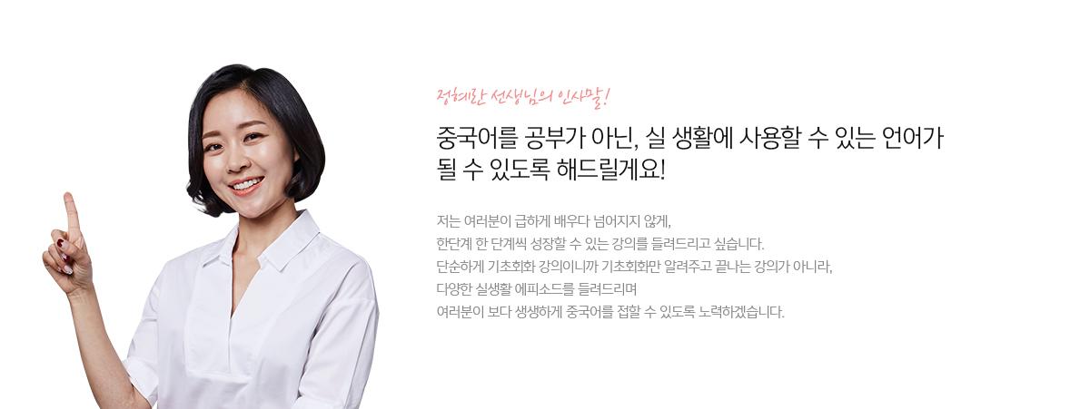 정혜란 선생님의 인사말!