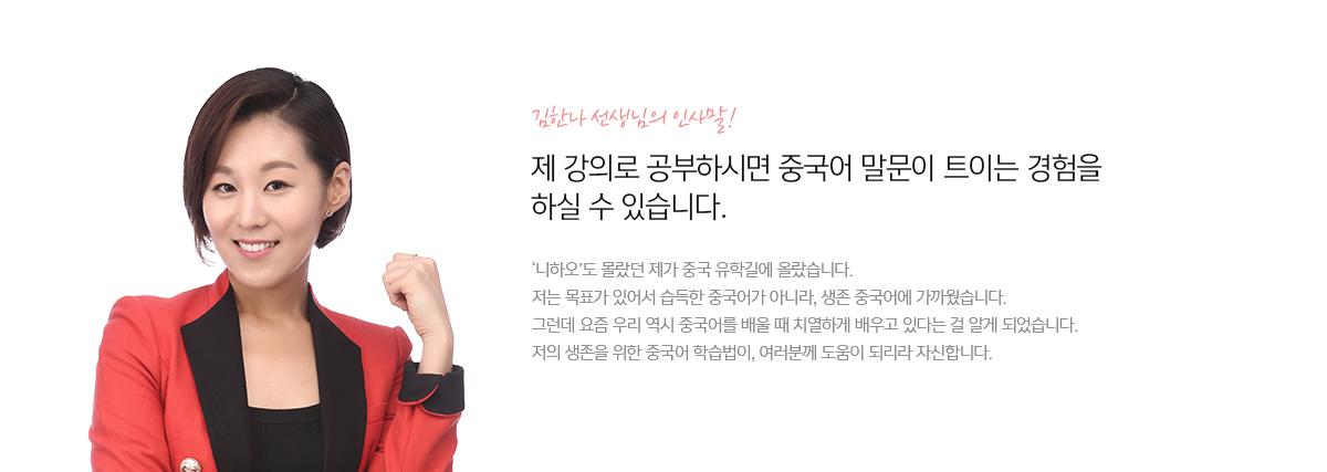 김한나 선생님의 인사말!