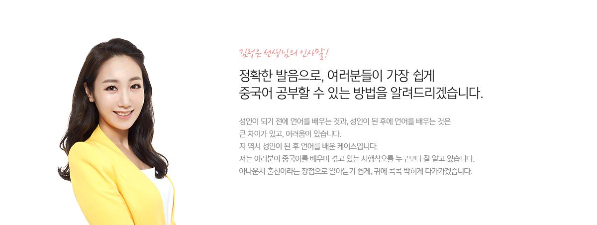 김정은 선생님의 인사말!