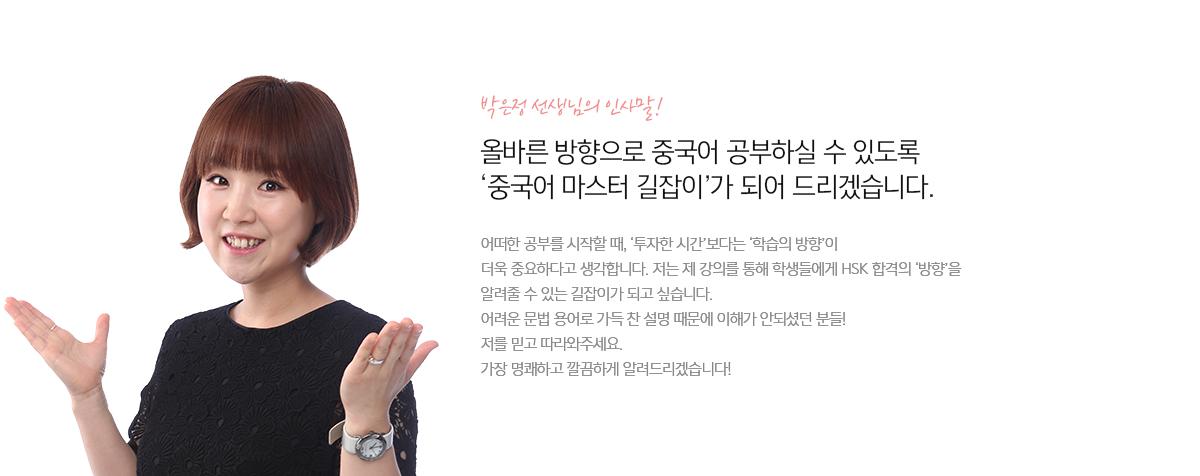 박은정 선생님의 인사말!
