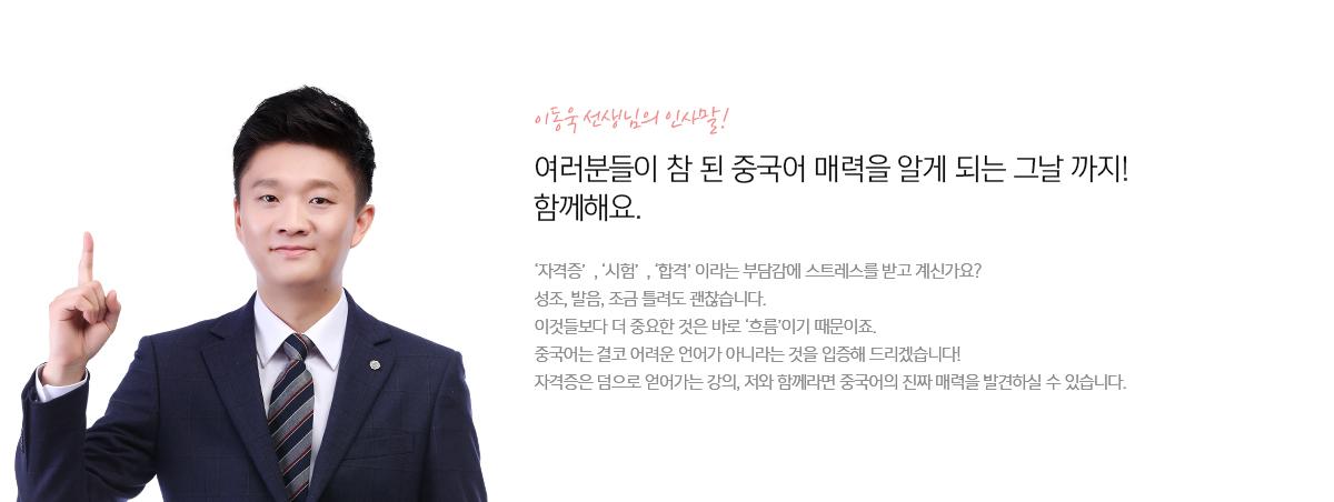 이동욱 선생님의 인사말!
