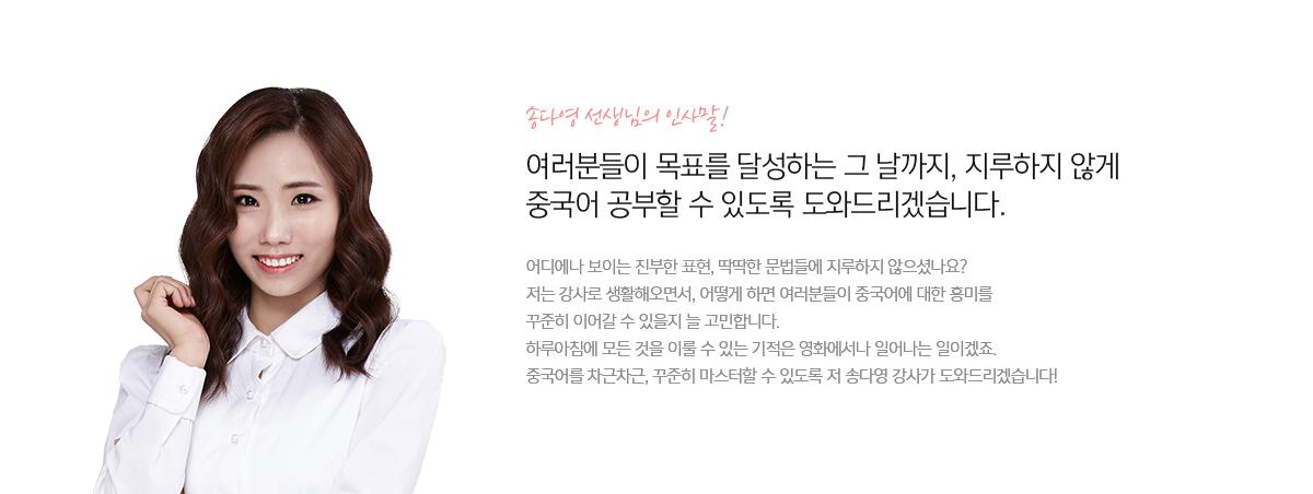 송다영 선생님의 인사말!