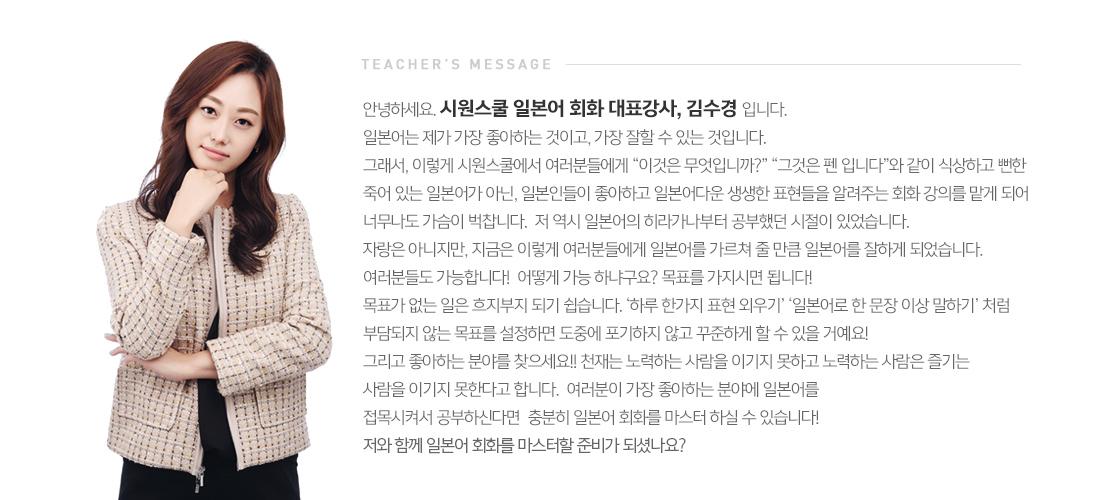 시원스쿨 일본어 회화 대표강사, 김수경