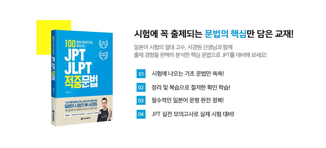 적중문법 도서 소개