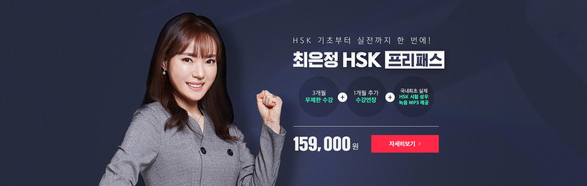 최은정 HSK 프리패스