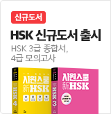 HSK 신규도서