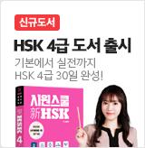 HSK 4급 출간