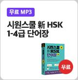 단어장 MP3