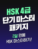 HSK 4급 단기<BR>마스터 패키지