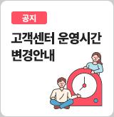 고객센터 운영시간 변경안내(복사)