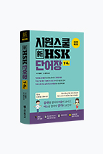 시원스쿨 新 HSK 1~4급 단어장
