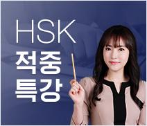 HSK 적중특강