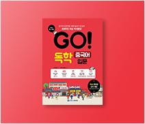 GO 독학 중국어 첫걸음