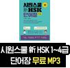 신HSK 1-4급 단어장