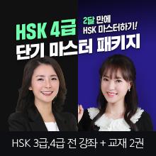 HSK 4급 올인원 패키지