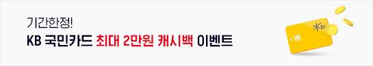 kb 국민카드 캐시백 이벤트