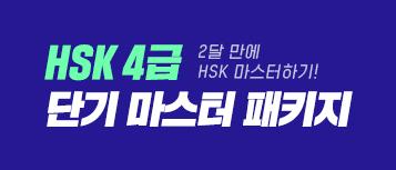 HSK 4급 단기 마스터 패키지