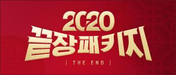 2020 중국어 끝장패키지