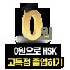 HSK 0원 졸업반