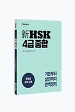 新HSK 4급 종합