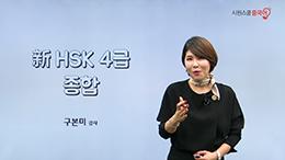 [HSK] 구본미선생님의 新HSK 4급 종합