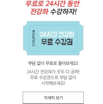 24시간 전강좌 무료 수강권