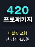 420 프로패키지