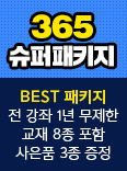 365 슈퍼패키지 (BEST)