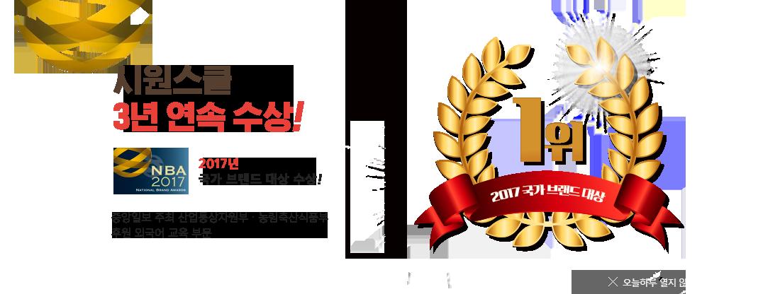 시원스쿨 국가 브랜드 대상 3년 연속 수상!