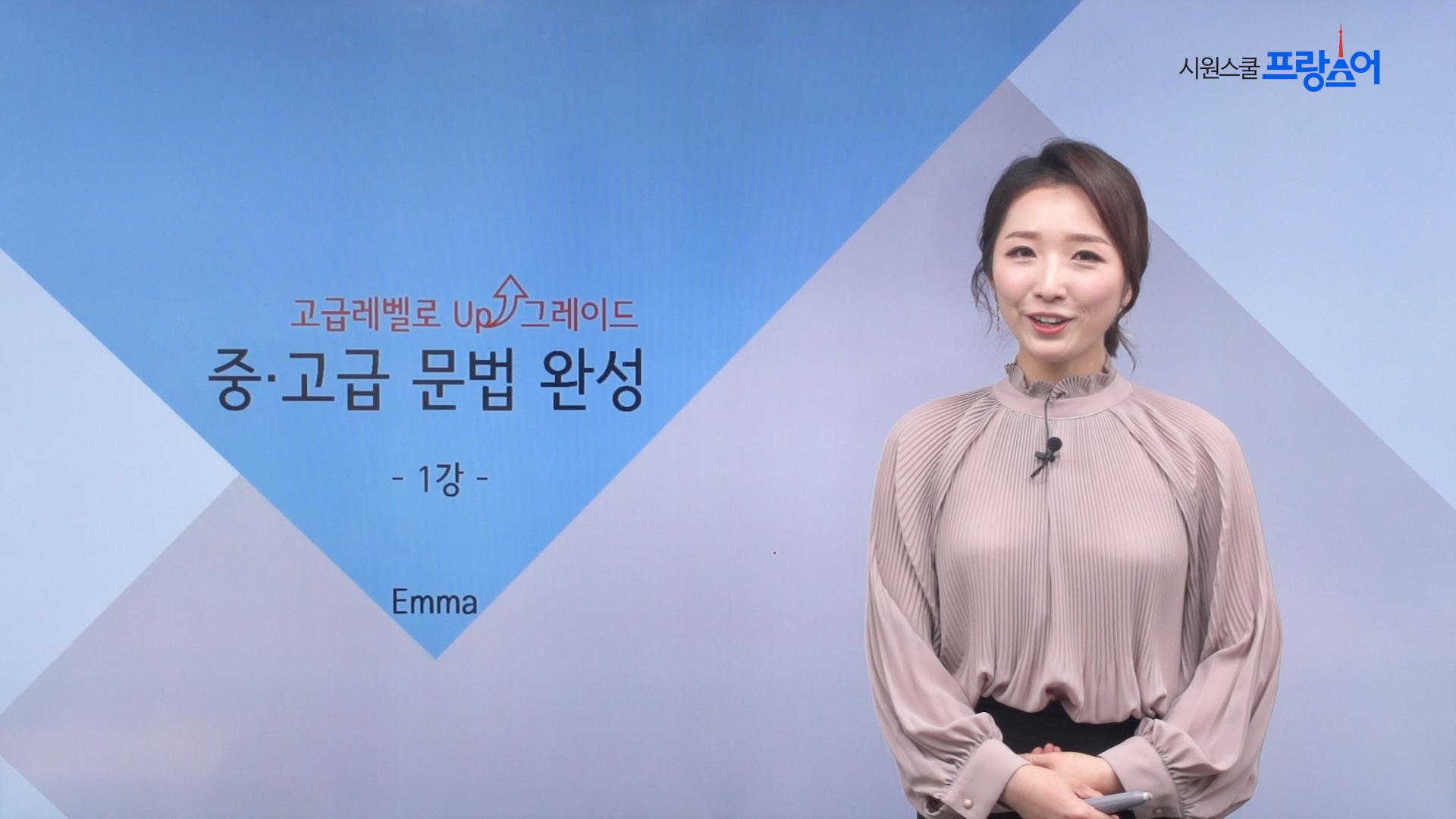 중고급 문법 완성 1강