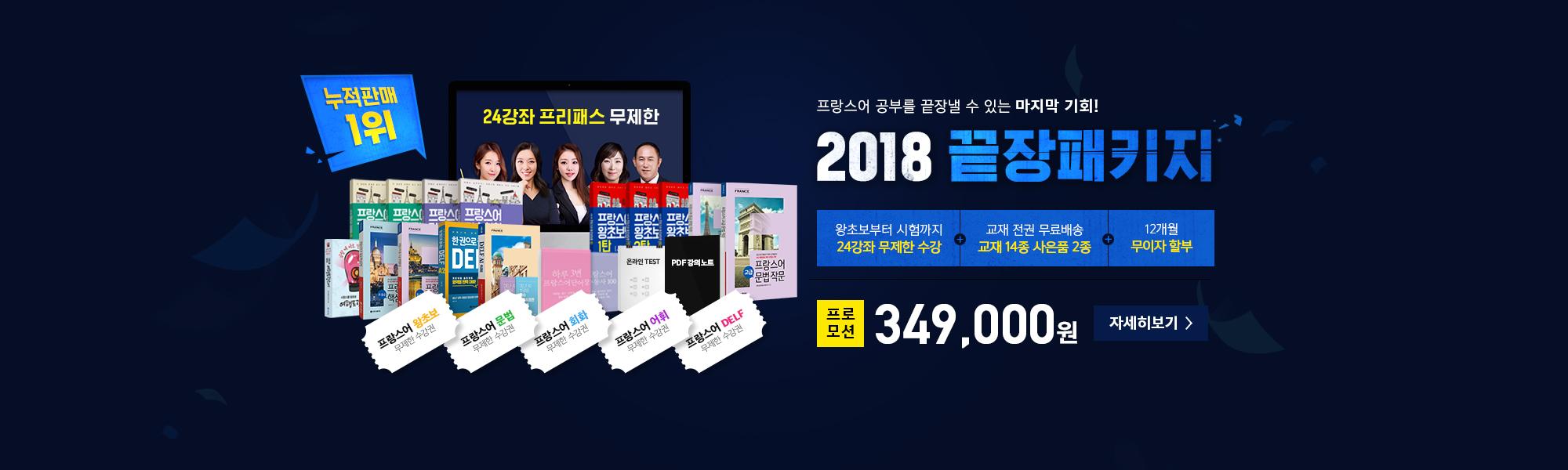 [기간한정] 2018 끝장패키지