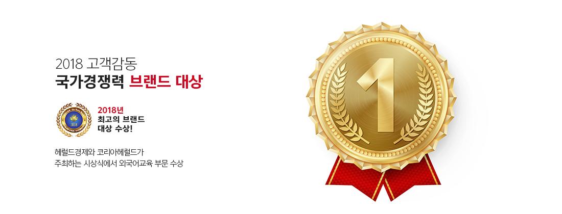 2년 연속 올해의 브랜드 대상 수상