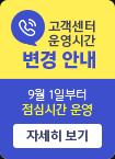고객센터 운영시간 변경 안내