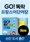 GO 독학 단어장