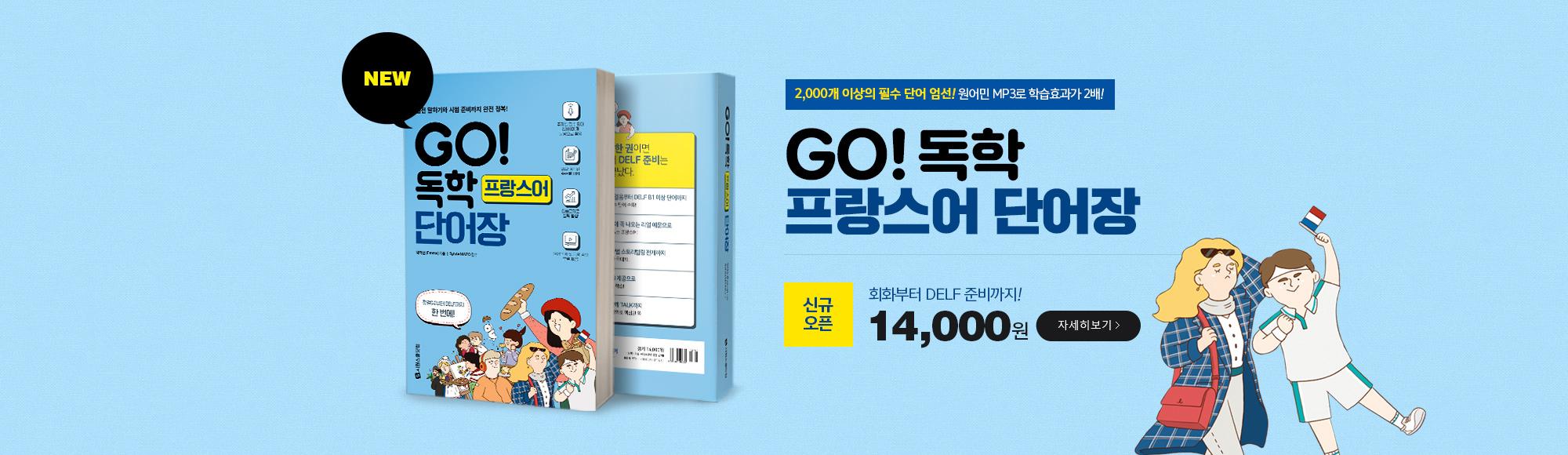[신간도서] GO! 독학 단어장