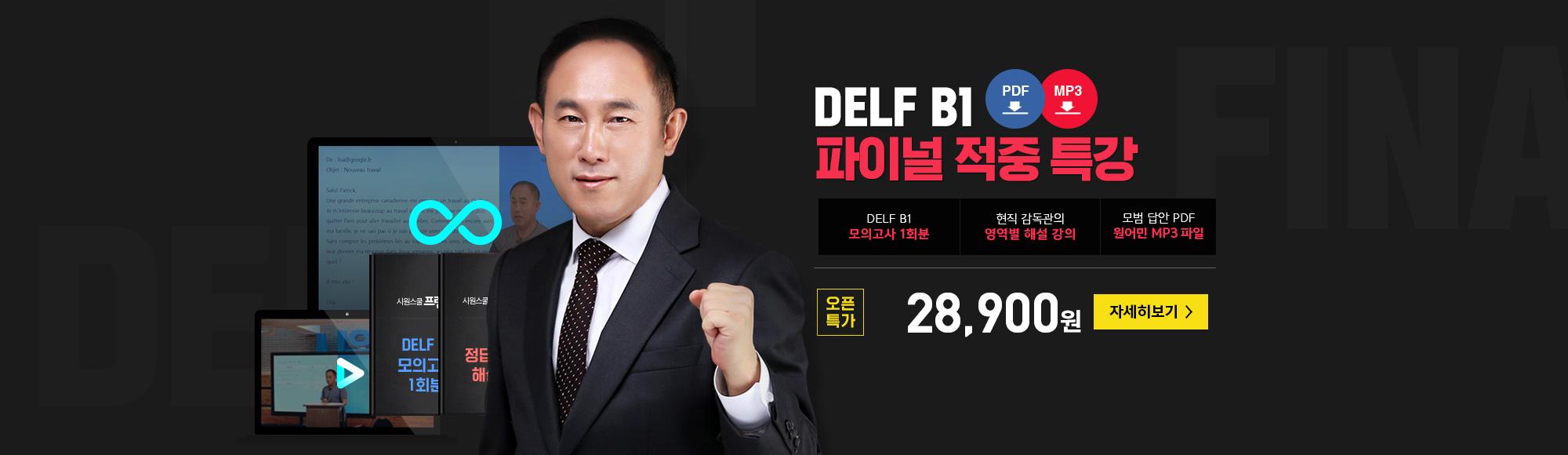 [모의고사] DELF B1 특강