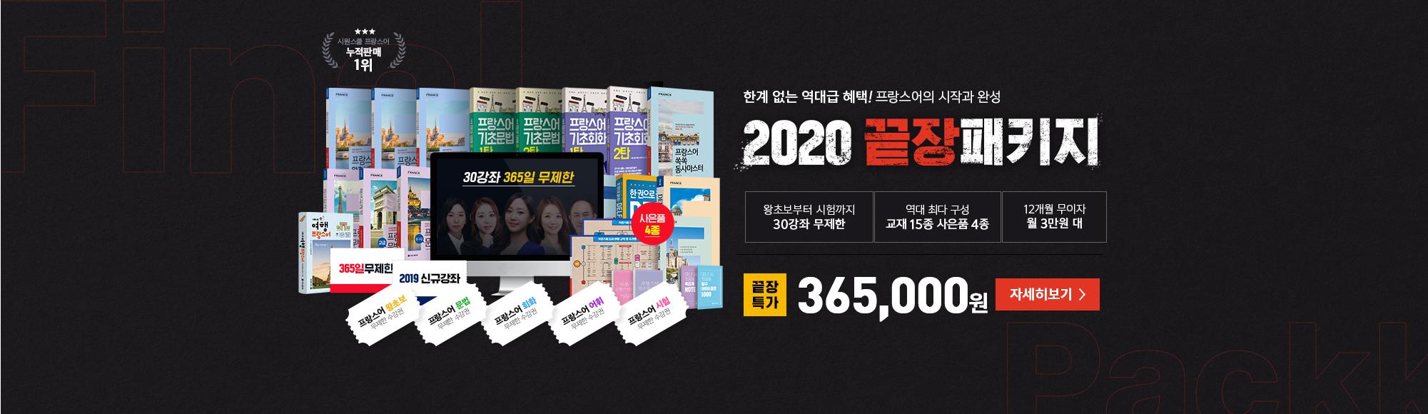 [판매 1위] 2020 끝장패키지