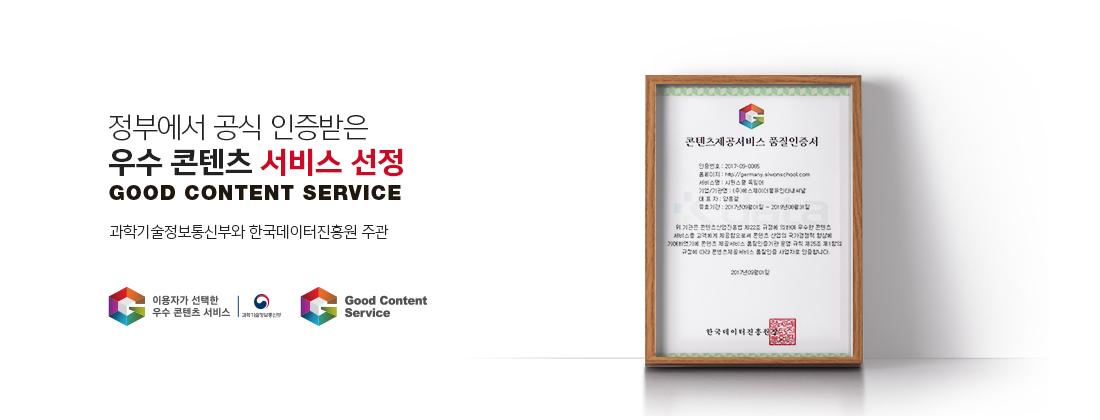 정부에서 공식 인증 받은 우수 콘텐츠 서비스 선정