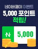 네이버페이로 첫 결제하면 5,000 포인트(11월)