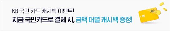 1월 국민카드 캐시백 이벤트