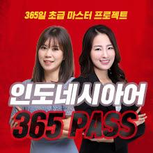 인도네시아어 365 PASS