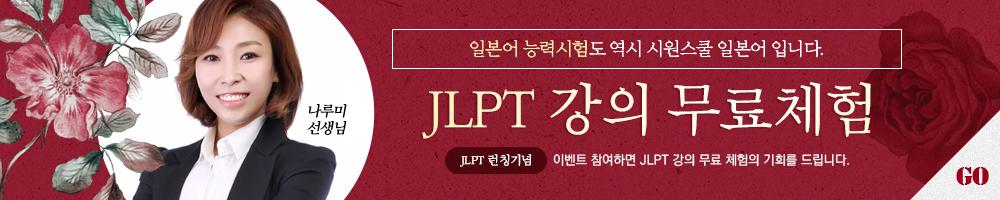 JLPT무료체험