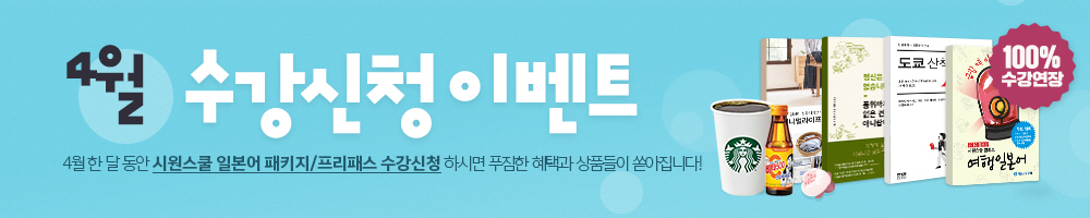 4월 수강신청 이벤트(수강신청 페이지)