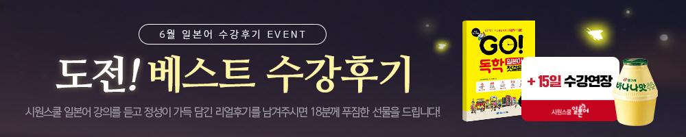 6월 수강후기 이벤트