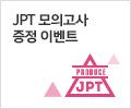 JPT수강신청프로모션