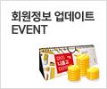 회원정보업데이트이벤트