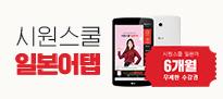 04 일본어탭|월 49,167원