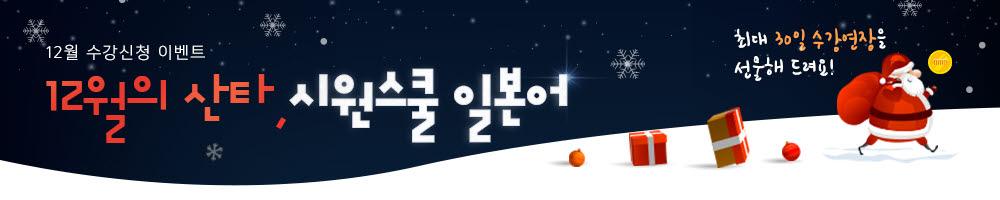 12월수강신청
